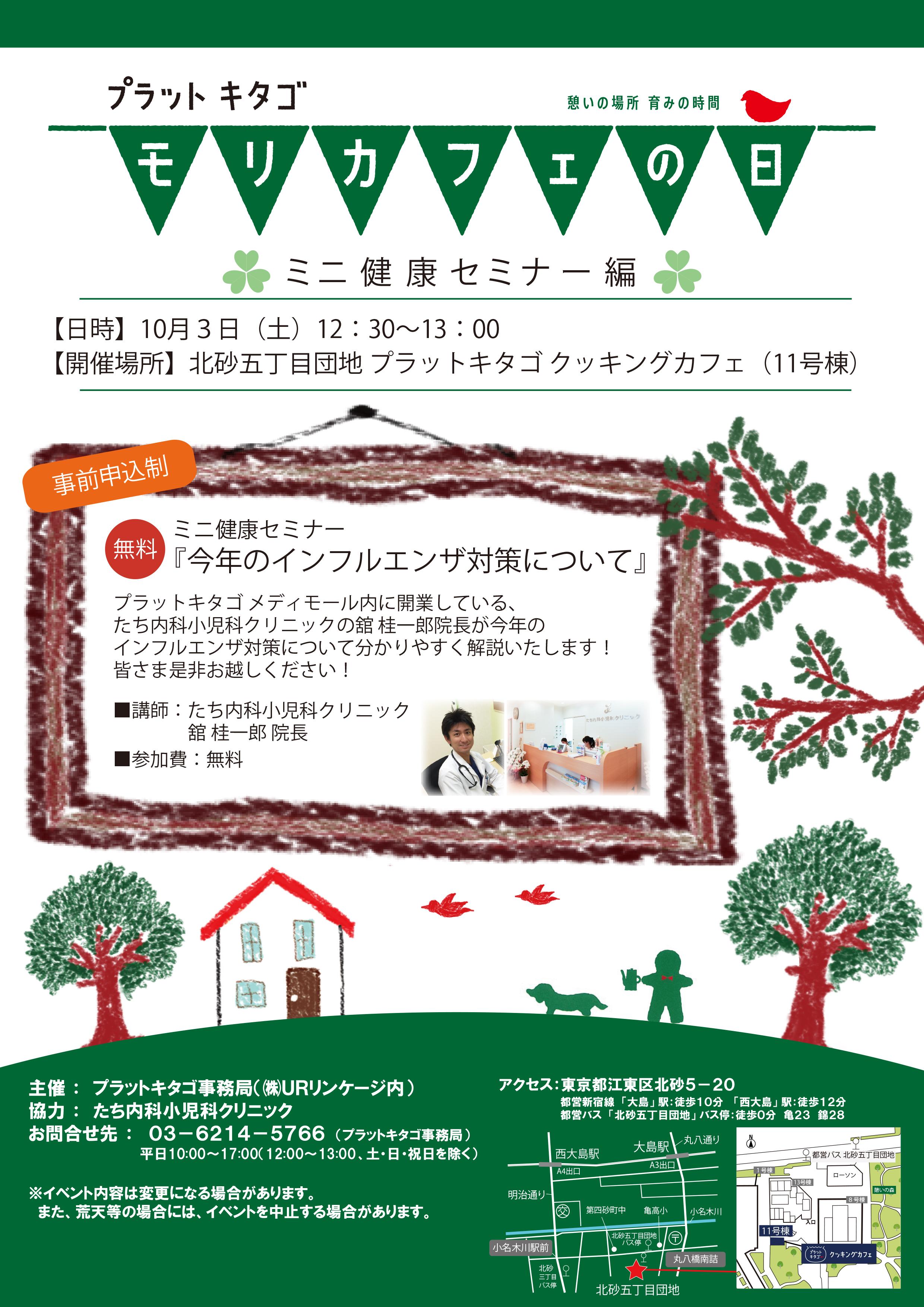 1003ミニ健康セミナー(web)